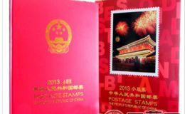 2013年小版册包括哪些邮票