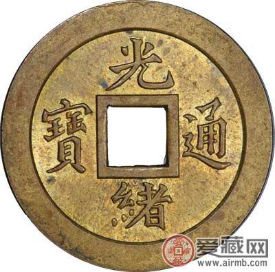 从光绪通宝铜钱价格表看其市场价值
