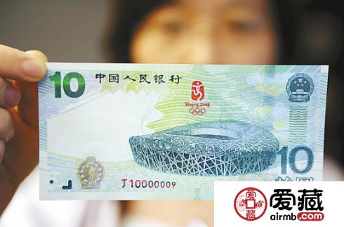 29届奥运纪念钞最新价格