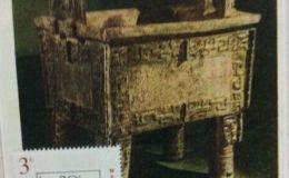 后母戊鼎邮票系列之六 鼎文化的杰出代表