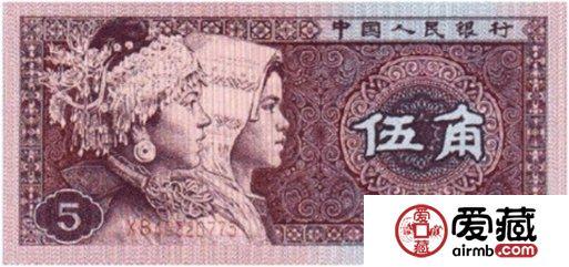 5角纸币收藏价格表