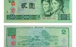 902纸币有收藏的价值吗