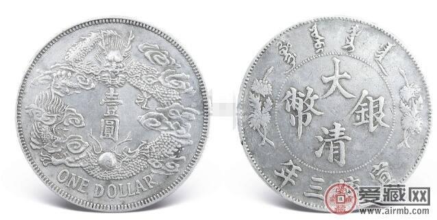 宣统三年大清银币大尾龙-存世量希少价值非常高