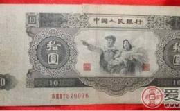 1953年10元人民币的价格很高