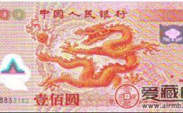 2000年龍鈔市場行情