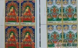 2014-10 唐卡 四方连的收藏认识