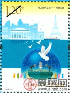 2016年9月10号发行《海上丝绸之路》特种邮票