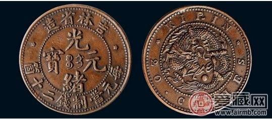 光绪元宝铜币图片及价格