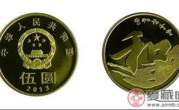 2013年和字书法流通纪念币很有收藏必要