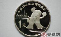 从世博纪念币多少钱看价格走向
