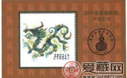 2000年最佳邮票评选纪念(龙选)的价格