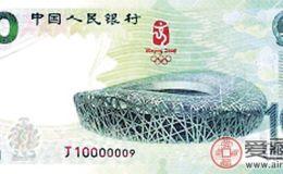 08年奥运纪念钞哪里回收比较好