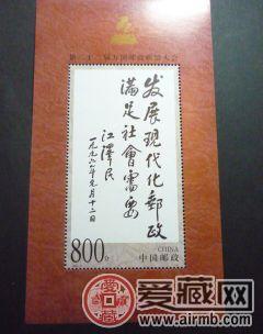 1999-9M第二十二届万国邮政联盟大会(小型张)