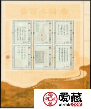 2009-20 唐诗三百首小版票价值介绍