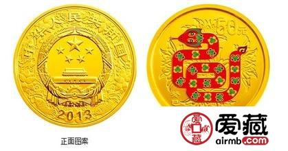 2013年蛇年彩色银币珍宝鉴赏