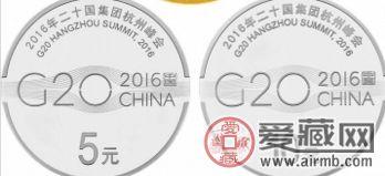 2016年G20峰会15克银币投资分析