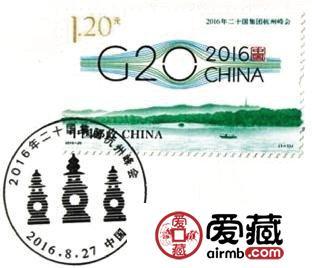 G20纪念邮票受追捧