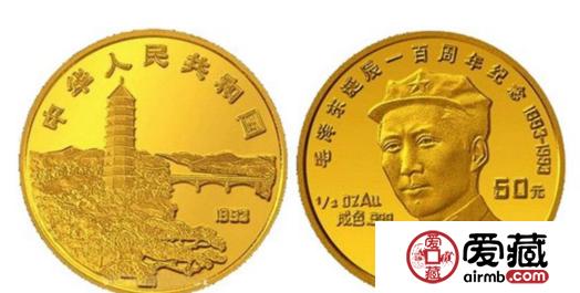 解读毛泽东百年(无s版)金银币收藏价值