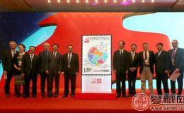 第39届国际标准化组织大会纪念邮票发布