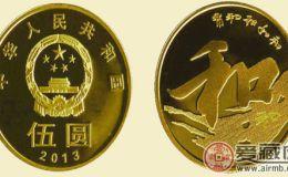 和字书法纪念币第四组深受追捧