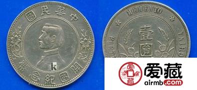开国纪念币承载着深厚的历史意蕴