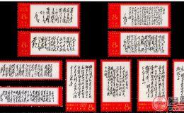 文7 毛主席诗词-七律人民解放军占领南京《钟山》整版邮票