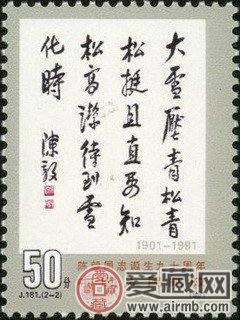 J181 陳毅同志誕生九十周年收藏潛力
