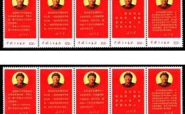 文10 毛主席最新指示整版邮票收藏价值