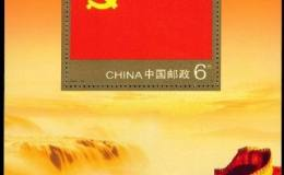 收藏2011-16 中國共產黨成立九十周年(小型張)