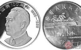七大伟人流通纪念币的激情小说价值
