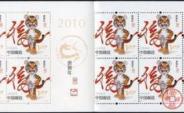 2010-1T《庚寅年》特種郵票的收藏分析