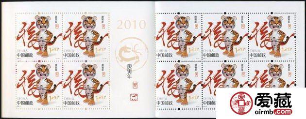 2010-1T《庚寅年》特种邮票的收藏分析