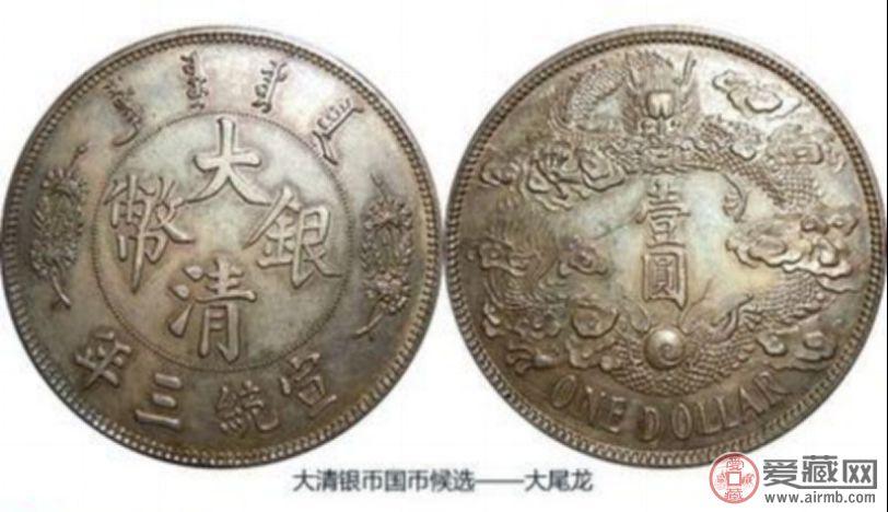 宣统三年大清银币收藏价值