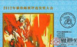 1988年最佳郵票評選發獎大會(龍發獎)怎么樣
