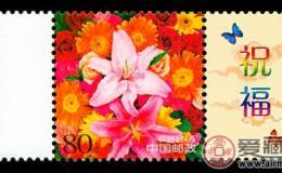 浅谈《鲜花》个性化版邮票