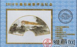 2010年最佳邮票评选纪念(虎选)邮票介绍