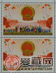 淺析J2 中華人民共和國成立二十五周年(一)整版票