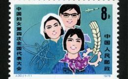 J30 中国妇女第四次全国代表大会是否值得收藏