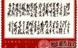 文7 毛主席诗词-沁园春长沙整版邮票收藏简介