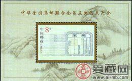 中华全国集邮联合会第五次全国代表大会(加字小型张),你了解吗