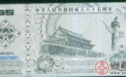 建国65周年银钞纪念钞十连号的收藏