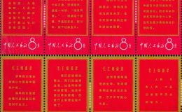 文革邮票全套,经典收藏值得拥有