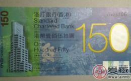 激情电影渣打银行150周年纪念钞