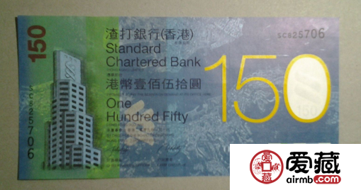 收藏渣打银行150周年纪念钞