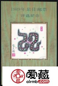 1989年蛇年生肖纪念邮票