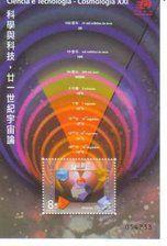 探索AM B051M科学与技术--二十一世纪宇宙论(小型张)的奥秘