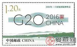 新秀--《2016年二十国集团杭州峰会》纪念邮票