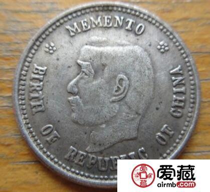 中华民国开国纪念币长线升值潜力大
