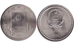 颇具争议的流通纪念币