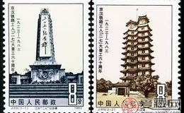 "J89京汉铁路工人""二七""大罢工六十周年纪念邮票较冷门"